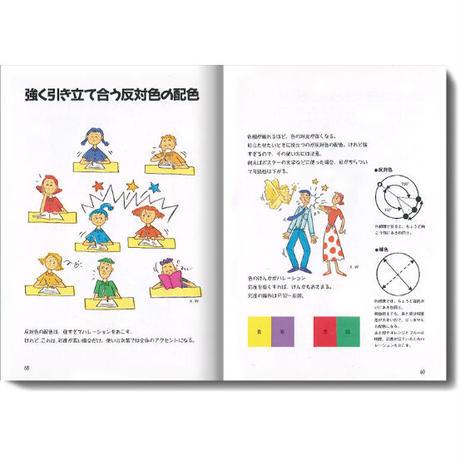 色の本棚2 ~配色テクニックの基本と応用~