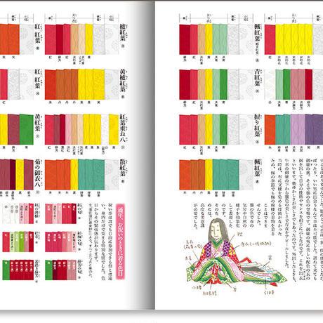 和の色のものがたり 季節と暮らす365色