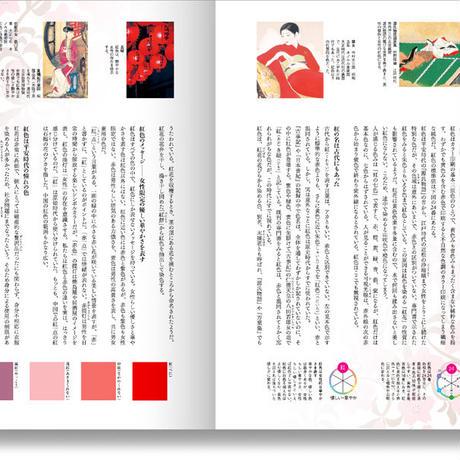 定本 和の色事典 増補特装版
