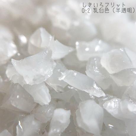 0-2 しきいろフリカレ 乳白色(半透明)