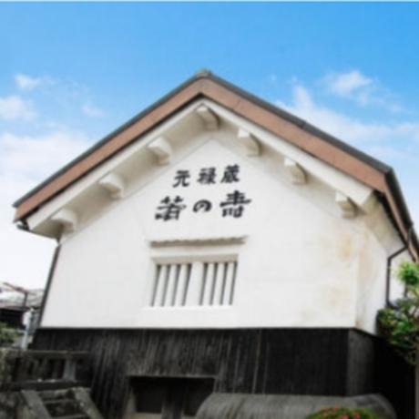 若竹屋酒造場の八穀あまざけ(福岡県)