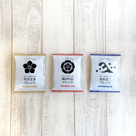 岐阜・戦国武将コーヒー(各3袋入りセット)