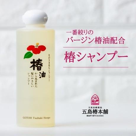 五島椿本舗の純粋椿油シャンプー(長崎県)