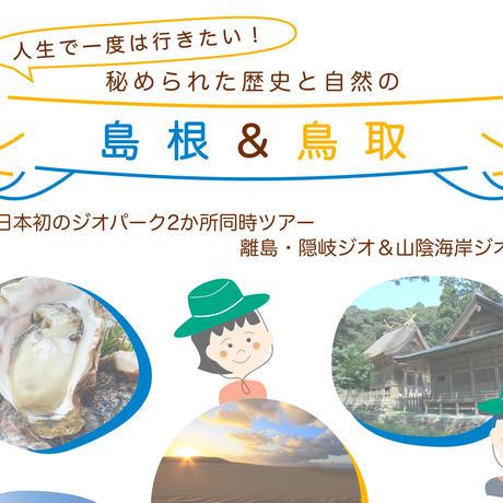 【3/20リモートトリップ第12弾】人生で一度は行きたい「島根×鳥取」ジオ編