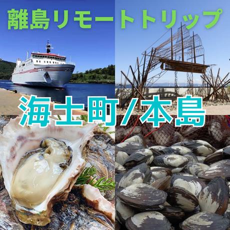 リモートトリップ第11弾「日本海・海士町×瀬戸内海・本島」 2つの島へ同時旅行!