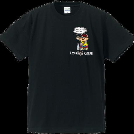しまね地酒応援隊オフィシャルTシャツ