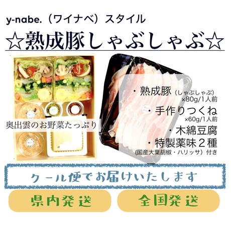 【1月30日(土)到着分】1人前「熟成肉のしゃぶしゃぶ鍋セット」*2人前よりご注文を承っております。*カートに入れてから必要人数分をご指定ください