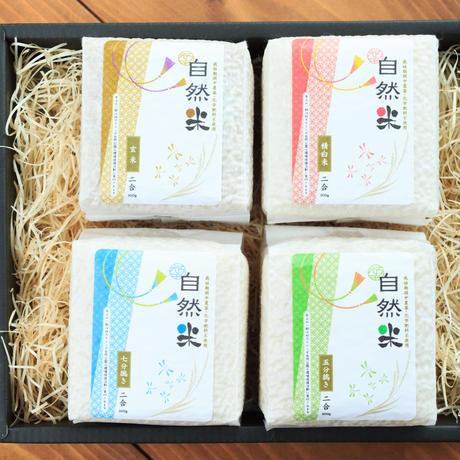 赤とんぼ舞う田んぼで育った「しまんと自然米」4種の食べ比べセット
