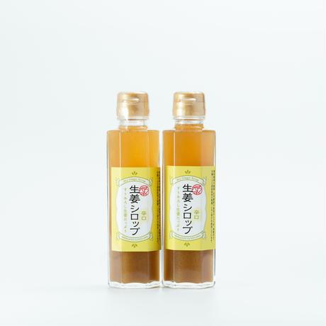 【2本セット】ガツンとくる生姜感!四万十すりおろし生姜の辛口無添加ジンジャーシロップ