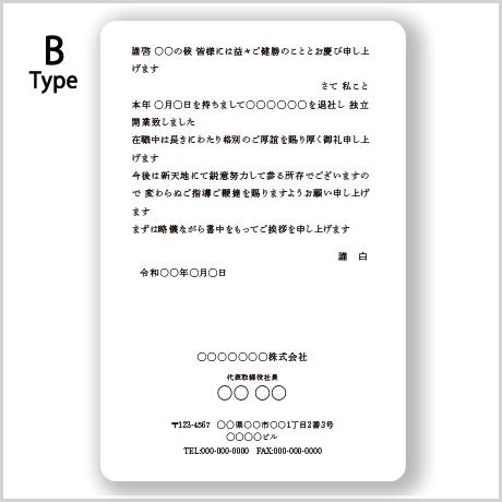 【独立開業挨拶状】封筒付き/単カードセット Btype