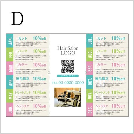 【名入れカレンダー200部】サロンスタイルA