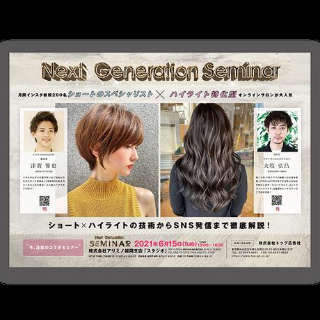 【20名限定!会場チケット】6/15(火)開催 NEXT GENERATION SEMINAR