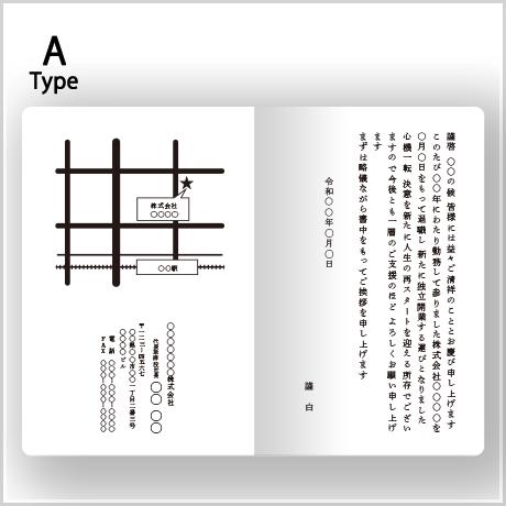 【独立開業挨拶状】封筒付き二つ折りカードセット Atype