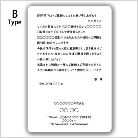 【社内人事挨拶状】封筒付き単カードセット Btype