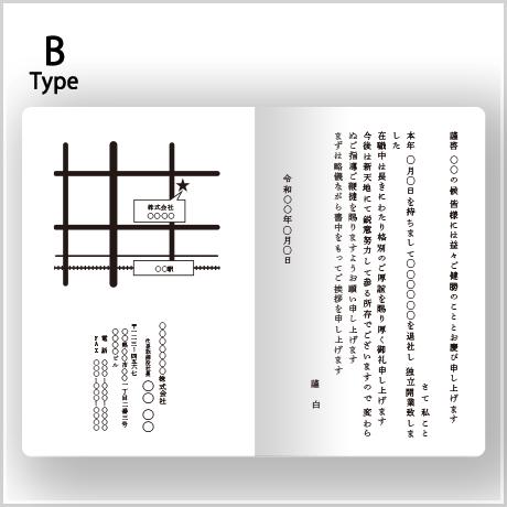 【独立開業挨拶状】封筒付き二つ折りカードセット Ctype