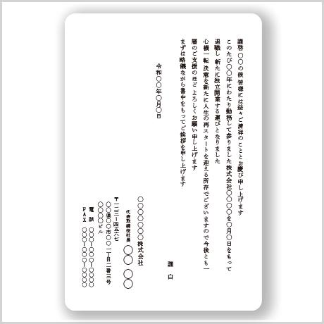 【独立開業挨拶状】封筒付き/単カードセット Atype