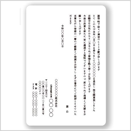 【独立開業挨拶状】封筒付き/単カードセット Ctype