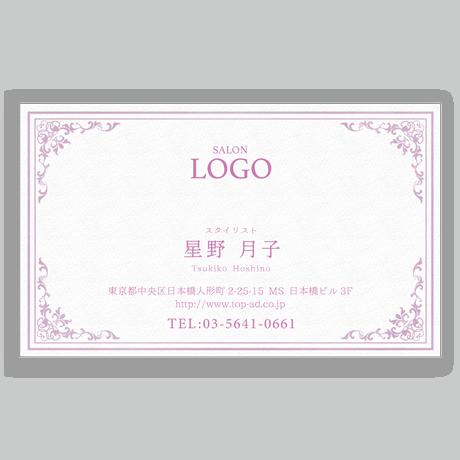 【デザイン名刺】ラグジュアリー