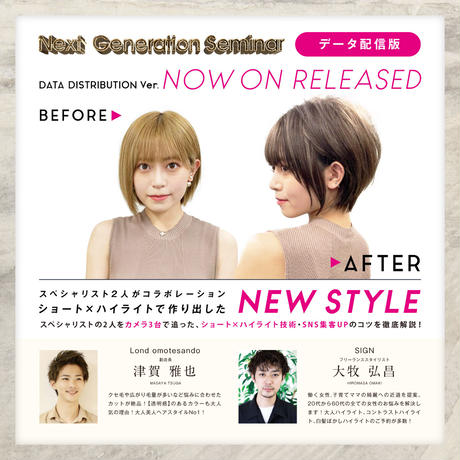 【Liveデータ】6/15(火)開催 NEXT GENERATION SEMINAR 配信データ