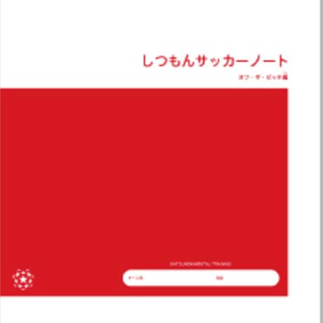 【ダウンロード版】オフ・ザ・ピッチ編