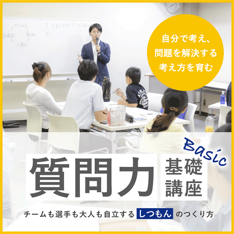 質問力ベーシック講座(映像・テキストダウンロード版)