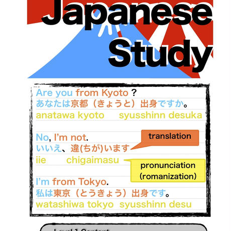 Japanese Study [For iPhone, android, kindle]