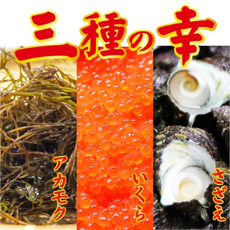 日本海 磯盛漬 〜いくら・さざえ・あかもく〜