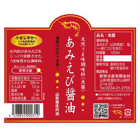 あみえび醤油(魚醤)
