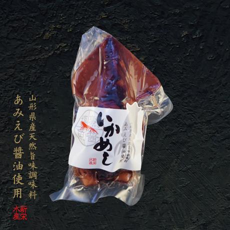 いかめし・小(いかのまち酒田)