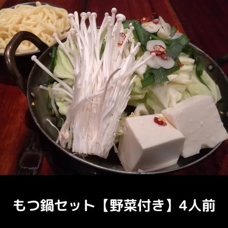 もつ鍋セット【野菜付き】4人前