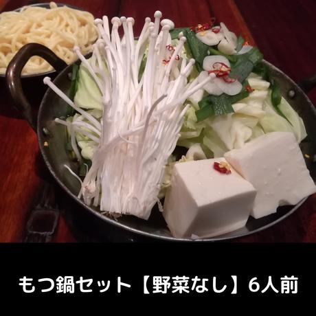 もつ鍋セット【野菜なし】6人前