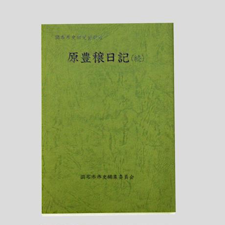 調布市史研究資料IX 原豊穣日記(続)