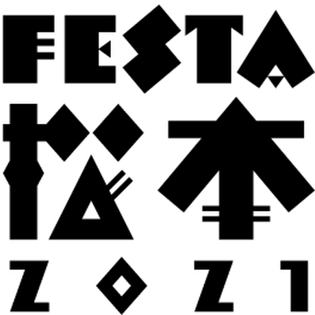小学生以下・取り置き信毎メディアガーデン受け取り・カード決済のみ【<コンサート>チャラン・ポ・ランタン 唄とアコーディオンの姉妹劇場 in 松本】上土劇場 10/9