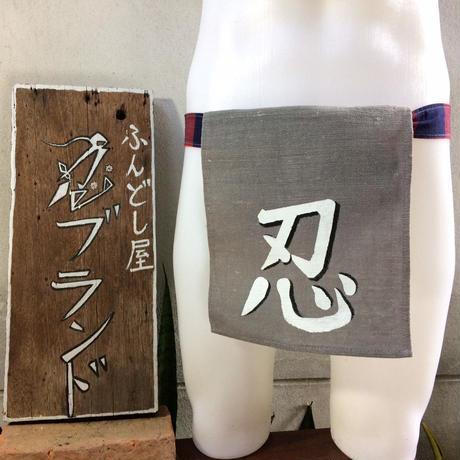 ふんどし【チェンマイ手織り綿グレイ忍ロゴ】 ShiNoBi Samurai Under Wear Gray Homespun Cotton Logo01