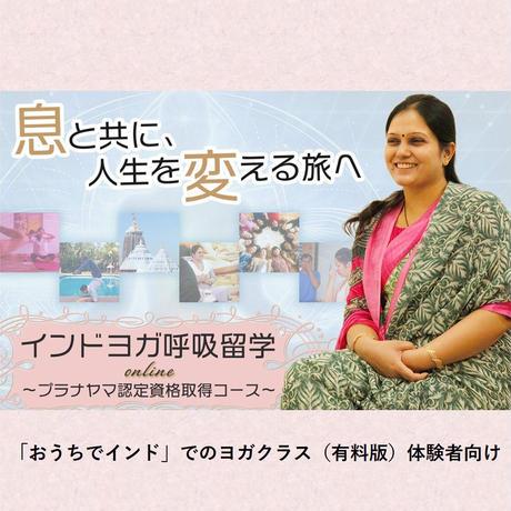 インド呼吸留学 ~プラナヤマ認定資格取得コース~  「おうちでインド」ヨガ割り引き