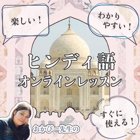 【全5回券】サバイバル・ヒンディー語講座【リスニングと会話中心】