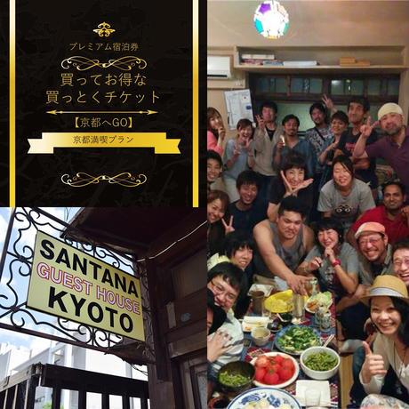 買ってお得な買っとくチケット【京都へGO】 京都満喫プラン