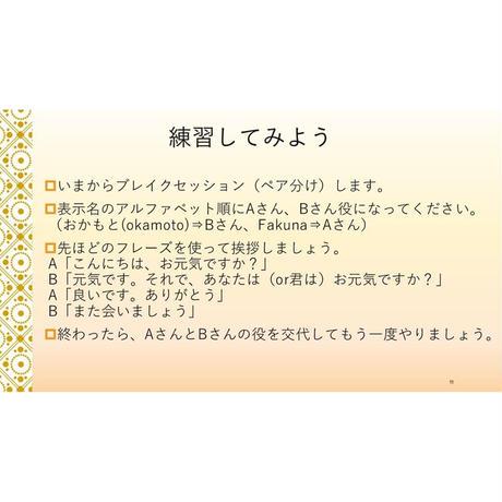 【1回券】サバイバル・ヒンディー語講座【基礎クラス】