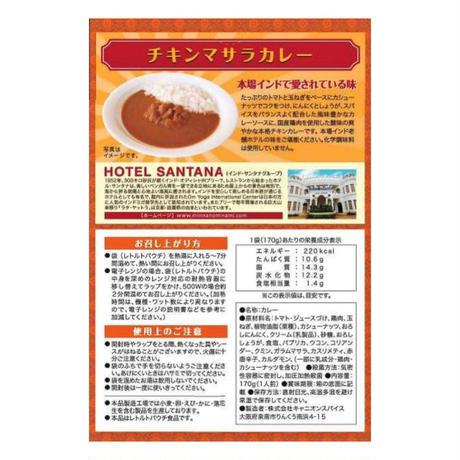 チキンマサラカレー(レトルトパック)【2個セット】