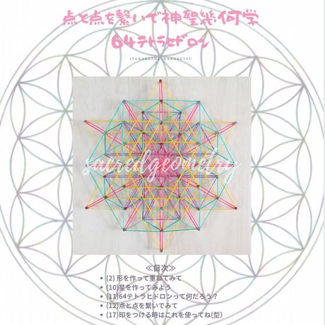 点と点を繋いで神聖幾何学「64テトラヒドロン」