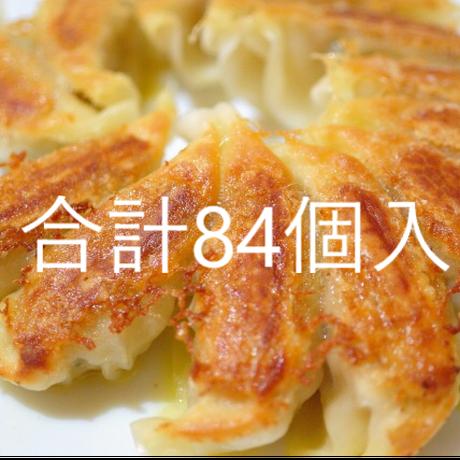 新助冷凍生餃子(28個入)×3袋 合計84個入