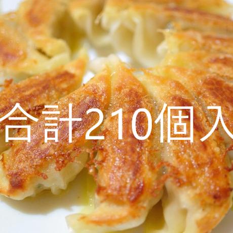 新助冷凍生餃子(28個入)×5袋・季節限定冷凍生餃子(14個入)×5袋 合計210個入