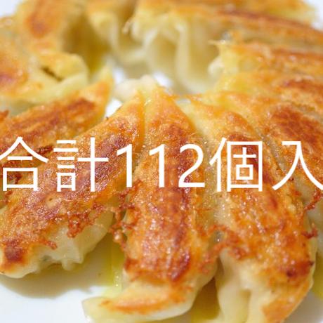 新助冷凍生餃子(28個入)×2袋・パワー冷凍生餃子(14個入)×2袋・季節限定冷凍生餃子(14個入)×2袋 合計112個入