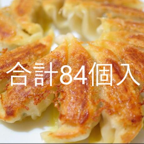 パワー冷凍生餃子(14個入)×6袋 合計84個入