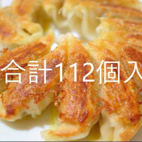 季節限定冷凍生餃子(14個入)×8袋 合計112個入