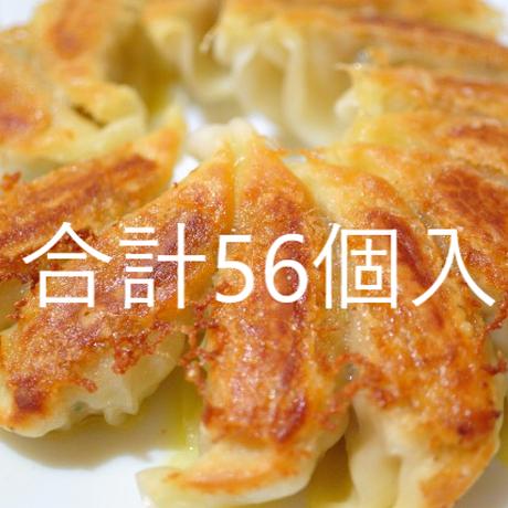 新助冷凍生餃子(28個入)×2袋 合計56個入