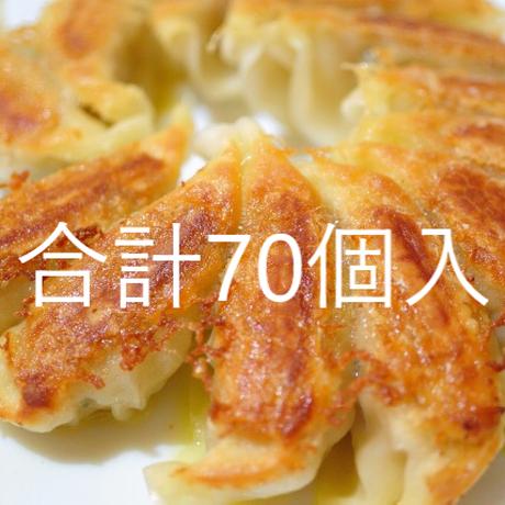 新助冷凍生餃子(28個入)×2袋・パワー冷凍生餃子(14個入)×1袋 合計70個入