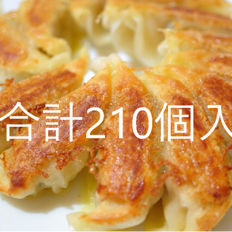 新助冷凍生餃子(28個入)×5袋・パワー冷凍生餃子(14個入)×5袋 合計210個入