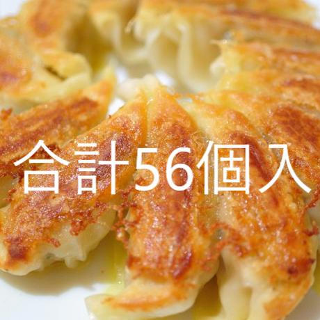 パワー冷凍生餃子(14個入)×4袋 合計56個入