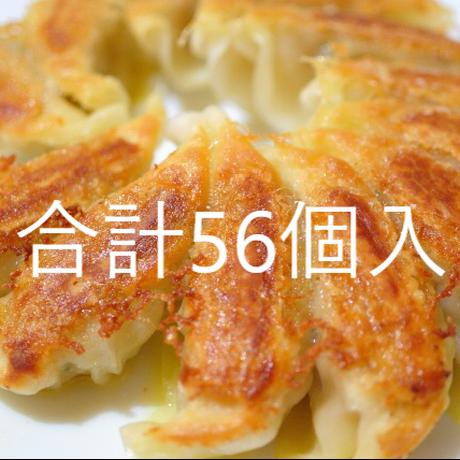 新助冷凍生餃子(28個入)×1袋・季節限定冷凍生餃子(14個入)×2袋 合計56個入